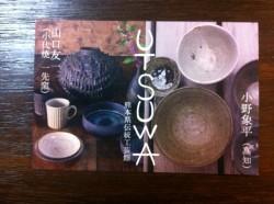 utsuwa